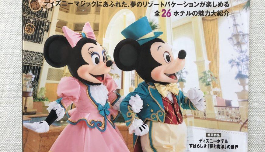 2018年12月☆YouTube FanFest 2018からの~TDS旅行記☆ミラコスタの予約取れない!