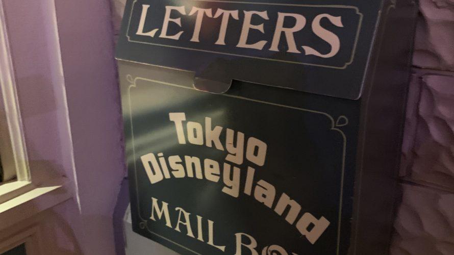 ミラコスタとディズニーランドの2つの記念スタンプを押してポストカード投函するよ~≪2019年3月☆旅行記1日目≫