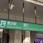 舞浜駅からタクシーでミラコスタに行ってみたよ~≪2019年3月☆旅行記1日目≫