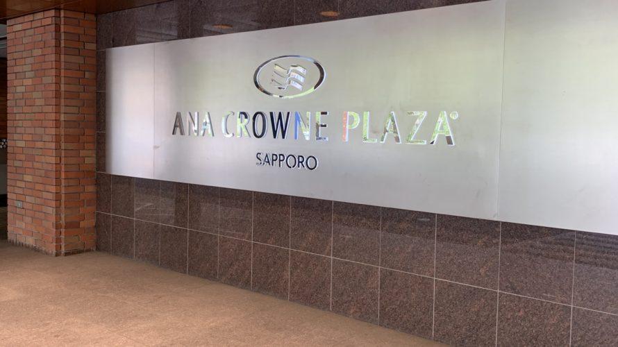 ANAクラウンプラザホテル札幌(ANA CROWNE PLAZA HOTEL SAPPORO)に泊まったよ〜≪2019年7月☆旅行記1日目≫
