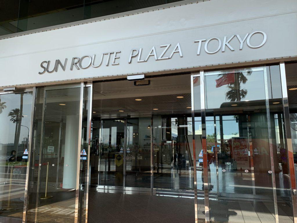 東京ディズニーリゾート・オフィシャルホテルの「サンルートプラザ東京」の正面玄関