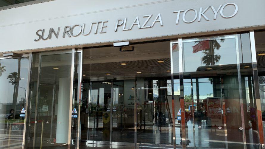 羽田空港から「サンルートプラザ東京」へ移動〜いよいよディズニー旅行!≪2019年7月☆旅行記3日目≫
