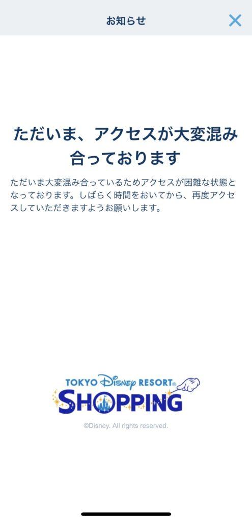 リゾート オンライン ディズニー グッズ