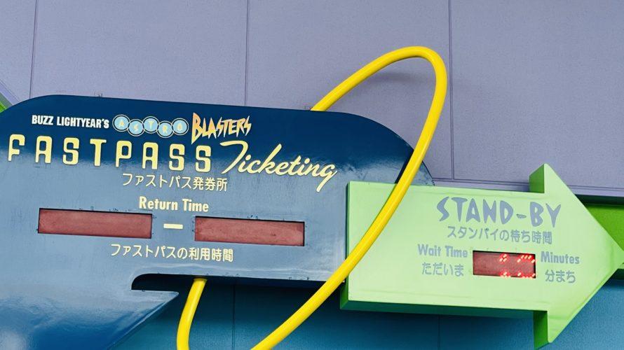 【東京ディズニーランド】入場制限1万人☆お気に入りのアトラクションと待ち時間だよ〜≪2021年3月☆旅行記2日目≫